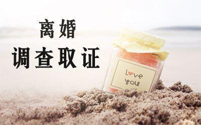 广州离婚取证公司